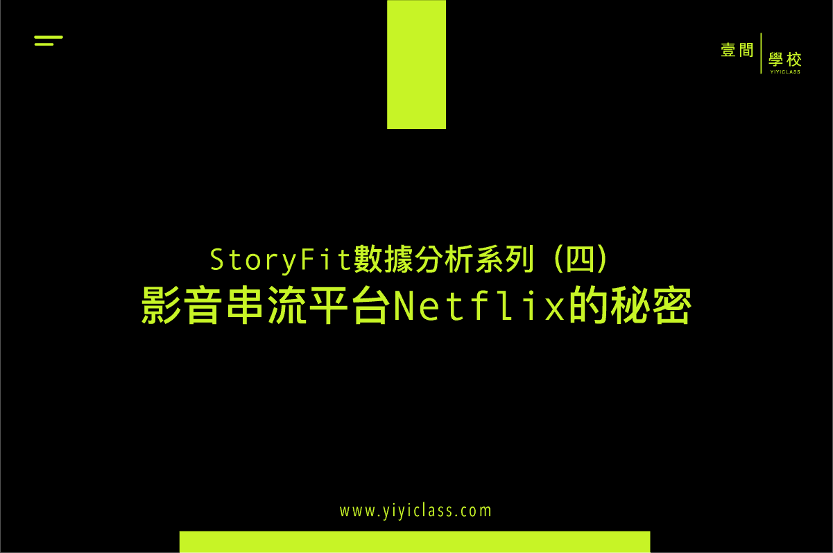 StoryFit 數據分析系列(四):影音串流平台 Netflix 的秘密