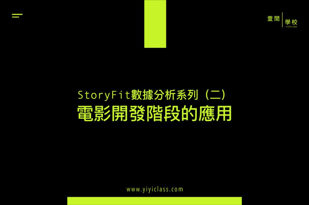 storyfit數據分析系列-電影開發解讀的應用