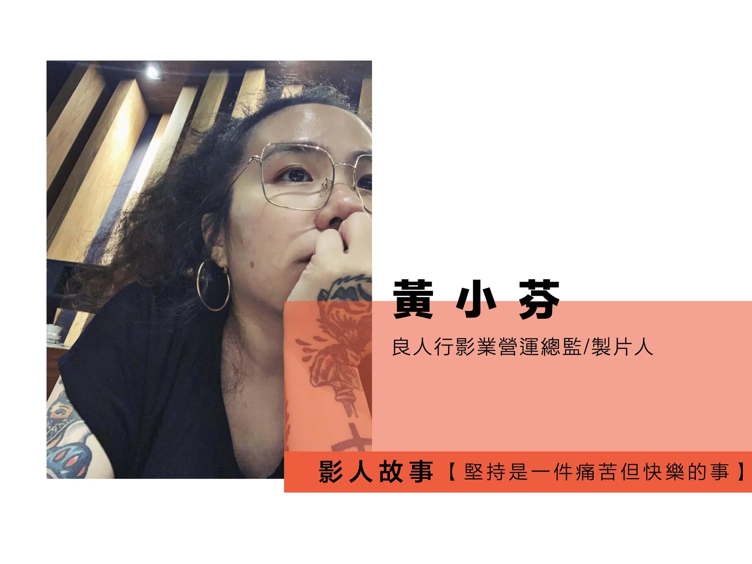 【影人故事 】堅持是一件痛苦但快樂的事-良人行影業營運總監/製片人黃小芬