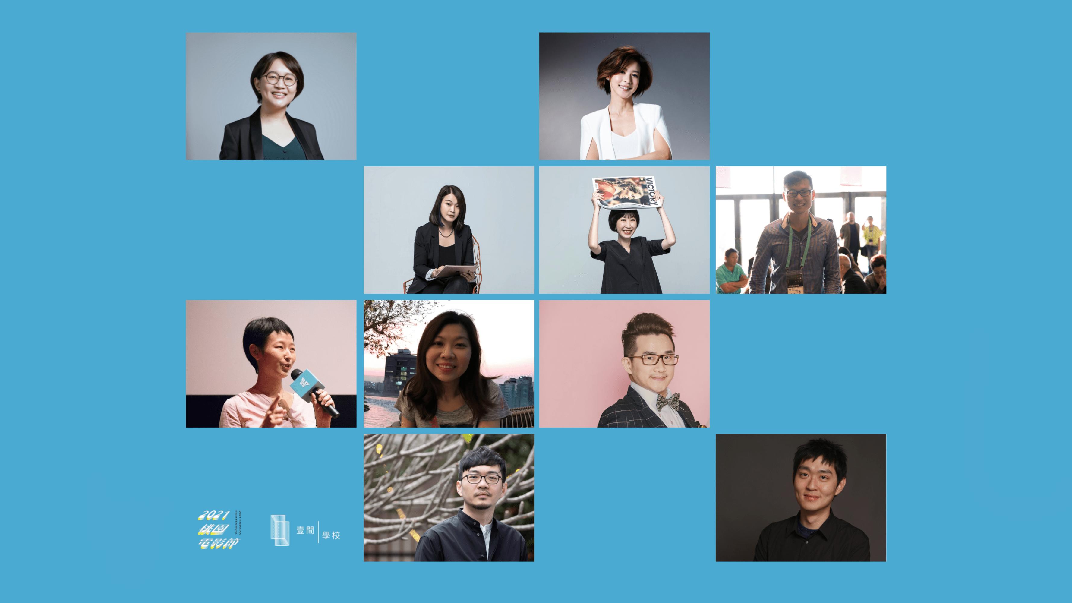 2021桃園電影節 青少年評審團 課後分享 – 學習成長,努力克服